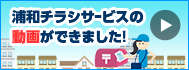 浦和チラシサービスの動画ができました!